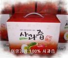 [이랑농장]사과즙 120ml 이상(50포) 1박스
