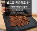 [별고을동충하초]별고을동충하초 농축환_200g(1병)