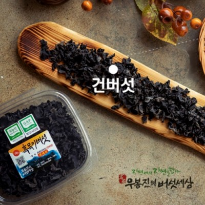 ★이웃사촌★ [성주로컬푸드]흑목이버섯_건흑목이버섯50g*3개 세트 상품