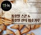 [홀그레인호밀농장][하눅]국산호밀100%로 만든 통호밀스콘+통호밀선식 미숫가루