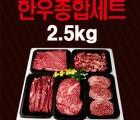 영주한우 종합세트 2.5kg[국내산1등급]