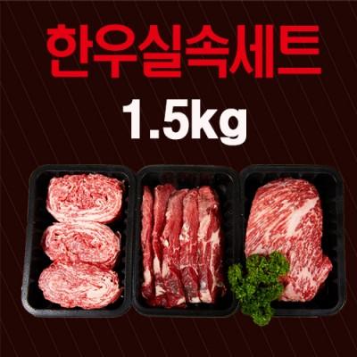 영주한우 알찬실속 1.5kg[국내산1등급]