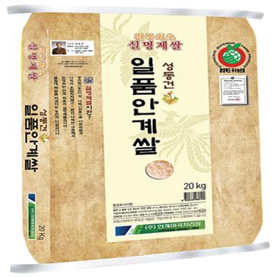 [안계미곡처리장]실명제 성동건일품안계쌀 20kg(2019년산일품)