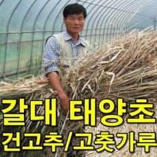 햇 영양고추가루/ 생산자직판/ 직접말린태양초/ 영양군 고추/ 고춧가루5근(2.5kg)김장용보통맵기