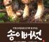 ★이웃사촌★[달산마을]송이버섯 선물세트