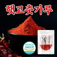 2020년 국산, 풍미좋은 햇 김장 고춧가루 500g