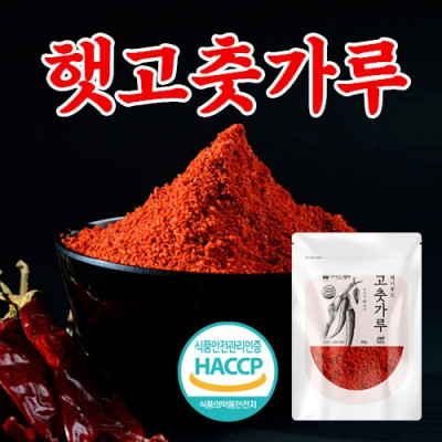 국내산 햇 김장 고춧가루 500g