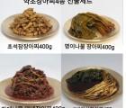 [약초를 사랑한 짱아줌마] 청정봉화 약초장아찌 4종세트 (400g*4종)