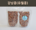 ★이웃사촌★ [내서서리골]유월강낭콩500g*2봉지