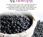 ★이웃사촌★ [내서서리골마을]햇서리태(속청)500g