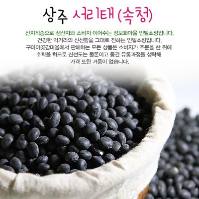★이웃사촌★ [내서서리골마을]햇서리태(속청)1kg
