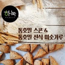 ★1+1★[홀그레인호밀농장][하눅]국산호밀100%로 만든 통호밀스콘+통호밀선식 미숫가루