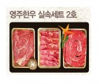 ★이웃사촌★ [안정농협로컬푸드직매장] 영주한우 실속세트2호