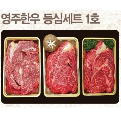 ★이웃사촌★ [안정농협로컬푸드직매장] 영주한우 등심세트1호