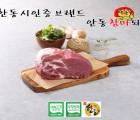 [우돈엠피피] 안동참마돼지 목살(수육용)