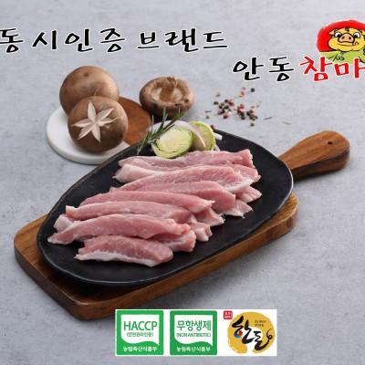 [우돈엠피피] 안동참마돼지 항정살