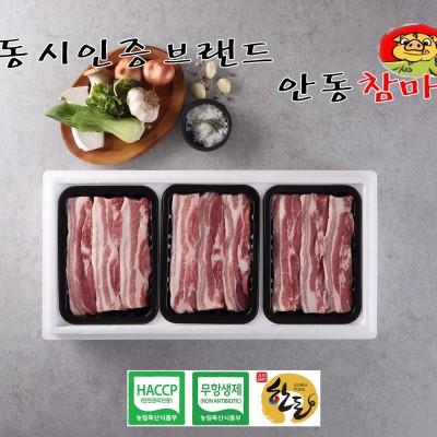 안동참마돼지 삼겹살(구이용)1.5kg