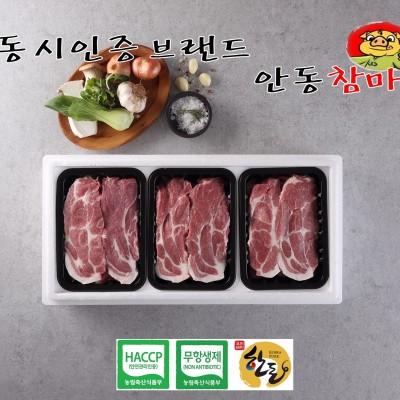 안동참마돼지 목살(구이용)1.5kg