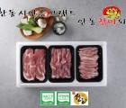 안동참마돼지(목살+등심덧살+항정살)1.5kg