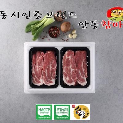 안동참마돼지 목살(구이+수육)1kg