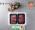 안동참마돼지 앞다리살(구이용+불고기용)1kg