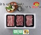 안동참마돼지 (삼겹살(구이용)+목살(구이용)+앞다리살(불고기용))1.5kg