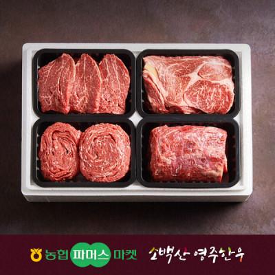 [21년설/냉장]소백산영주한우 정성 정육혼합세트2호 등심/안심/불고기/국거리(양지) / 2.4kg