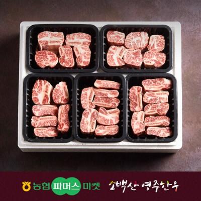 [21년설/냉동]소백산영주한우 정성 찜갈비세트1호 / 3.0kg