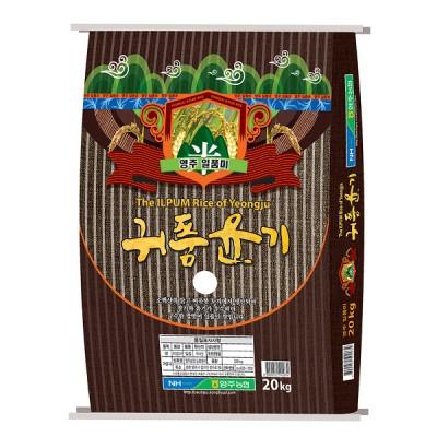 영주농협 귀품윤기 영주일품쌀 20kg, 2020년산