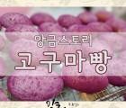 군고구마빵(1O개입)