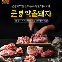 문경약돌돼지)문경약돌돼지 삼겹(냉동)500g + 목살(냉동)500g