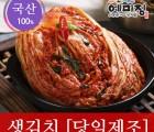 [예미정김치] 배추 포기김치 10kg