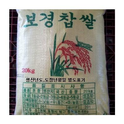 [대풍영농조합법인]2018년산 보경찹쌀 20kg / 미강(쌀겨) 500g 증정