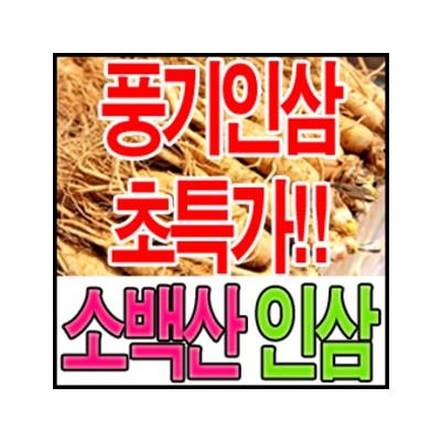 [파머story] 소백산 풍기인삼 수삼(난발삼) 750g한채 15~18뿌리(작은사이즈)