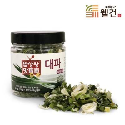 [웰건] 밥상왕맛보고 대파 후레이크