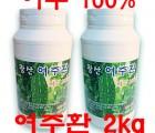 [왕산농원] [무농약인증] 왕산 여주환 2kg (여주100%) (無첨가물)