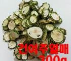 [왕산농원] [무농약인증] 건여주 건여주열매 300g