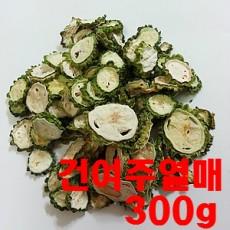 [왕산농원] [유기농인증] 건여주 건여주열매 300g