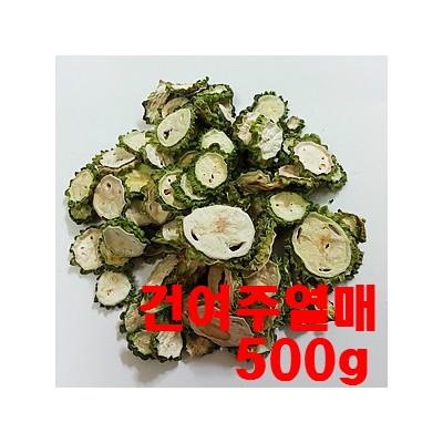 [왕산농원] [유기농인증] 건여주 건여주열매 500g