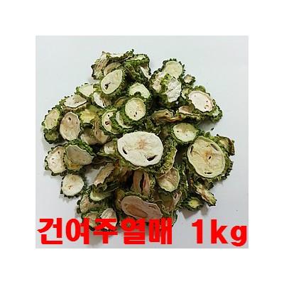 [왕산농원] [무농약인증] 건여주 건여주열매 1kg