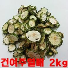 [왕산농원] [유기농인증] 건여주 건여주열매 2kg