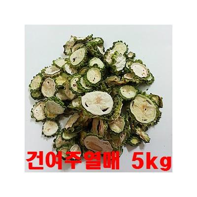 [왕산농원] [무농약인증] 건여주 건여주열매 5kg
