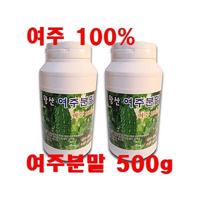 [왕산농원] [유기농인증] 왕산 여주분말 500g (여주100%) (無첨가물)