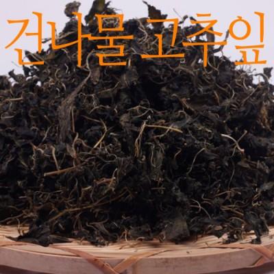 [황금농원] [건강밥상]국내산 말린 고춧잎(건조) 500g-1kg/경북 예천/자연 건조