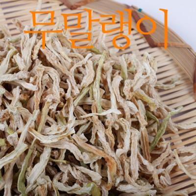 [황금농원] [건강밥상]최상품 무말랭이 500g-1kg/경북 예천/우량무 사용/씹는 맛이 일품