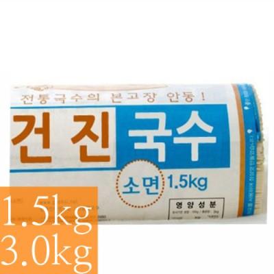 [건강밥상] 안동국시 건진국수(소면) 1.5kg~3kg
