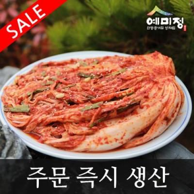 포기김치10kg [예미정] (무료배송/100%국산/주문 즉시 생산)