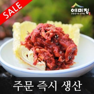 무말랭이김치3kg [예미정] (무료배송/100%국산/주문 즉시 생산/할인 이벤트)