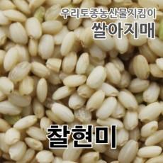 [쌀아지매] 자연농법 햅 찰현미10kg (찹쌀현미)