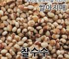 쌀아지매 2020년국내산 붉은수수 수수 수수쌀 수수밥 차수수 찰수수1kg